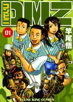 『コンビニDMZ(1)』の電子書籍