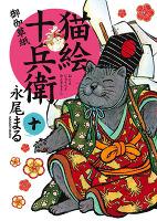猫絵十兵衛 ~御伽草紙~(10)