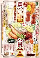 思い出食堂 A定食編(1)