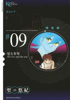 超人ロック 完全版(9) 星と少年