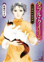 『ダブル・クイーン~中華街的猫模様~』の電子書籍
