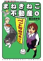 まねきねこ不動産(5)