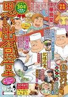 思い出食堂 青春のタンメン編(30)