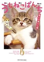『うちねこぱんち 猫との暮らし編』の電子書籍