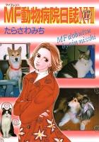 MF動物病院日誌(17)