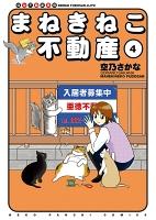 まねきねこ不動産(4)
