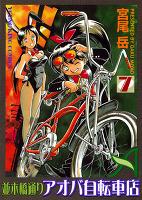 並木橋通りアオバ自転車店(7)