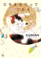 ビキまるだって猫である(1)