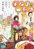 ひとりごはん ワクワク朝食♪(5)