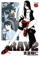 RAY -レイ-(2)