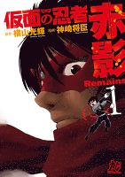 『仮面の忍者赤影Remains(1)』の電子書籍