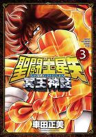 聖闘士星矢 NEXT DIMENSION 冥王神話(3)
