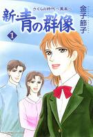 『新・青の群像 さくらの時代 ~薫風~(1)』の電子書籍