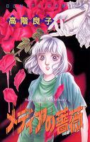 『メディアの薔薇』の電子書籍