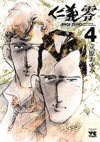 仁義 零(4)