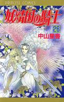 妖精国の騎士(アルフヘイムの騎士)(26)