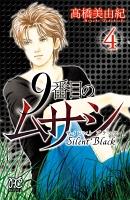 9番目のムサシ サイレント ブラック(4)