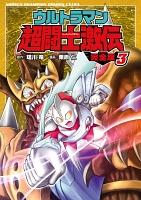 ウルトラマン超闘士激伝 完全版(3)