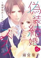 偽装結婚のススメ ~溺愛彼氏とすれちがい~(話売り)(#11)