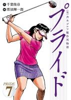 (有)斉木ゴルフ製作所物語 プライド(7)