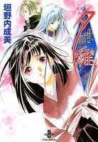 吸血姫夕維―香音抄―(2)