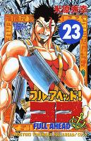 フルアヘッド!ココ(23)
