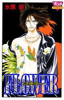 『FLOWER』の電子書籍