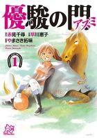 『優駿の門-アスミ-(1)』の電子書籍