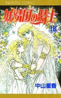 妖精国の騎士(アルフヘイムの騎士)(18)