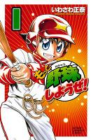 もっと野球しようぜ!(1)