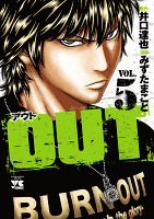 OUT(5)