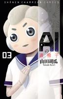 AIの遺電子(3)