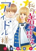 私の着せ替えアイドル様(話売り)(#13)