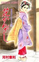 時代ロマンシリーズ(18) 花かんざし