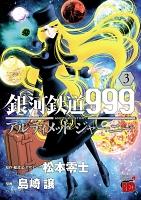 銀河鉄道999 ANOTHER STORY アルティメットジャーニー(3)