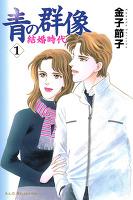 『青の群像 ~結婚時代~(1)』の電子書籍
