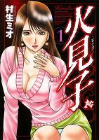 『火見子(1)』の電子書籍