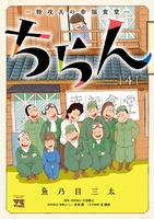 ちらん -特攻兵の幸福食堂-(4)