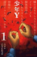 少年Y(1)