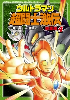 ウルトラマン超闘士激伝 完全版(4)