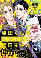 ヤンキーの津田くんは生徒指導の増田先生と仲が悪い(#4)