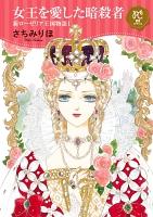 女王を愛した暗殺者 新ローゼリア王国物語【試し読み増量版】(1)
