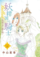 妖精国の騎士Ballad 金緑の谷に眠る竜(話売り)(#18)