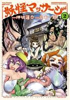 妖怪マッサージ(2)