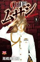 9番目のムサシ レッドスクランブル(5)