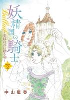 妖精国の騎士Ballad 金緑の谷に眠る竜(話売り)(#2)