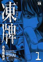 凍牌(とうはい) 裏レート麻雀闘牌録(1)