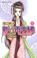 『新☆再生縁-明王朝宮廷物語-(1)』の電子書籍