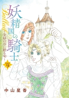 妖精国の騎士Ballad 金緑の谷に眠る竜(話売り)(#9)