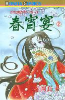 """""""古代幻想ロマン""""シリーズ(15) 春宵宴(シュンショウエン)(2)"""